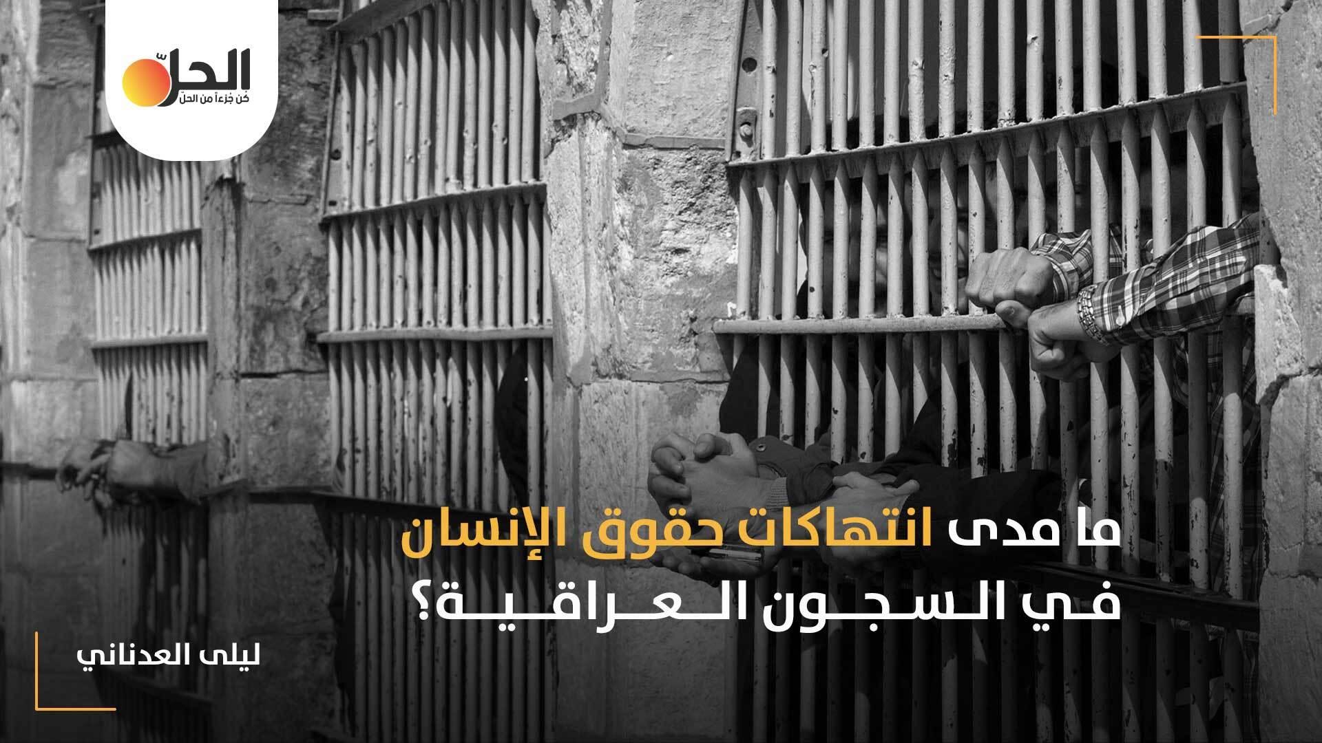 زنازين انفرادية وتعذيب وحشي: هل عجز القضاء العراقي عن قوننة عمليات مكافحة الإرهاب؟