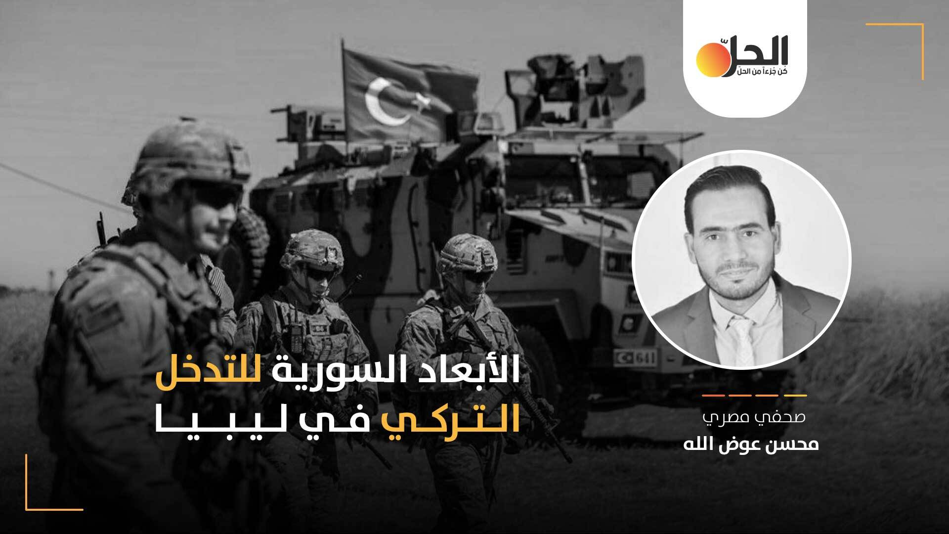 مع تغيّر المشهد السياسي جنوب المتوسط: هل ستتخلى أنقرة عن مرتزقتها السوريين في ليبيا؟