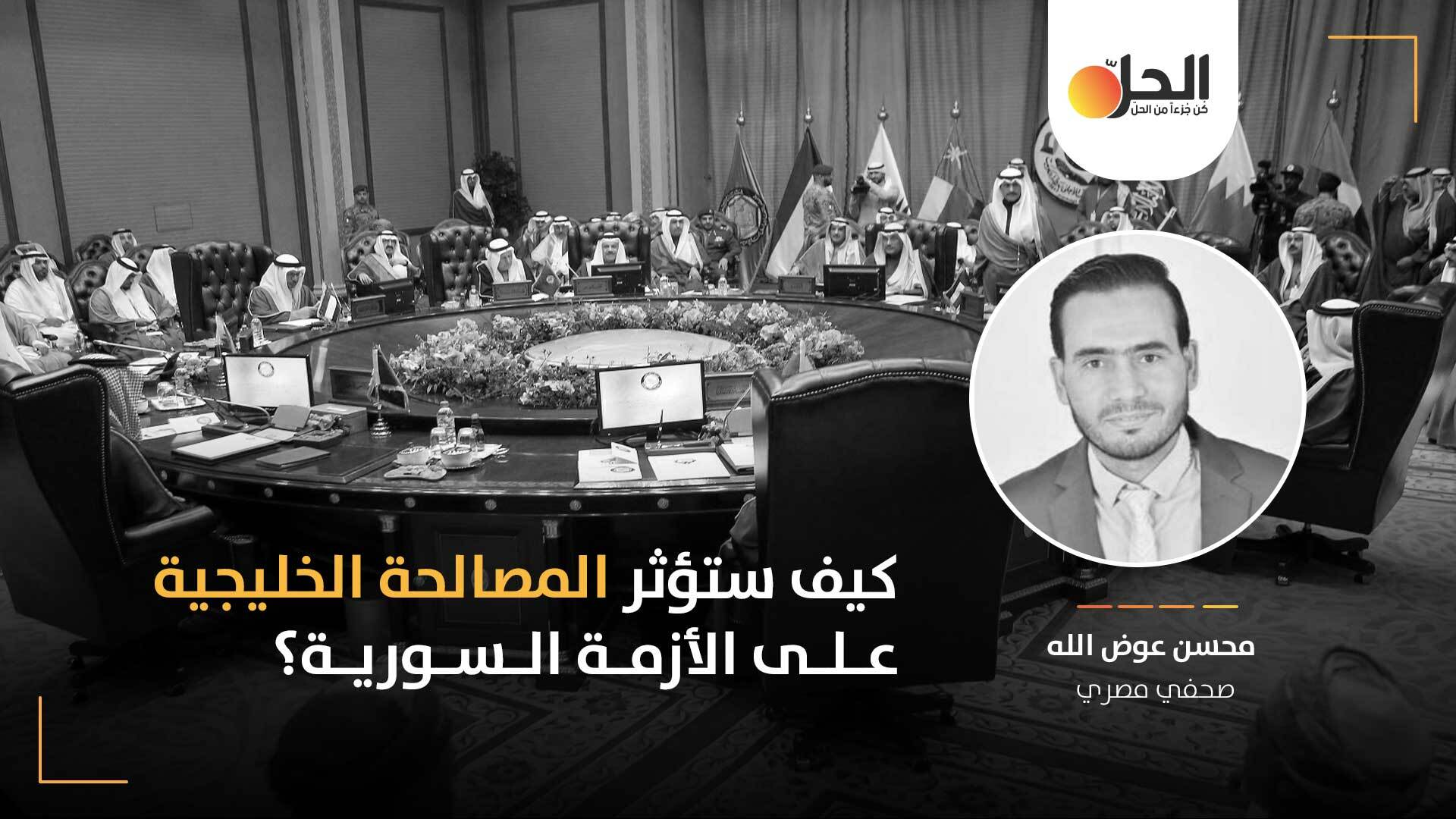 المصالحة الخليجية: هل يمكن للاتفاق السعودي-القطري تحجيم الدور التركي في سوريا؟