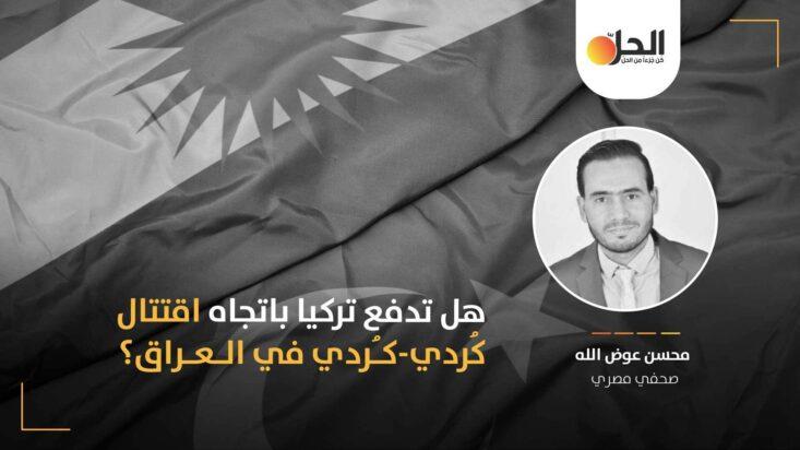 """زيارة """"آكار"""" لبغداد وإربيل:هل يدفع تخوّف أنقرة من إدارة بايدن إلى بناء تحالفات إقليمية جديدة  ضد """"العمال الكردستاني"""""""