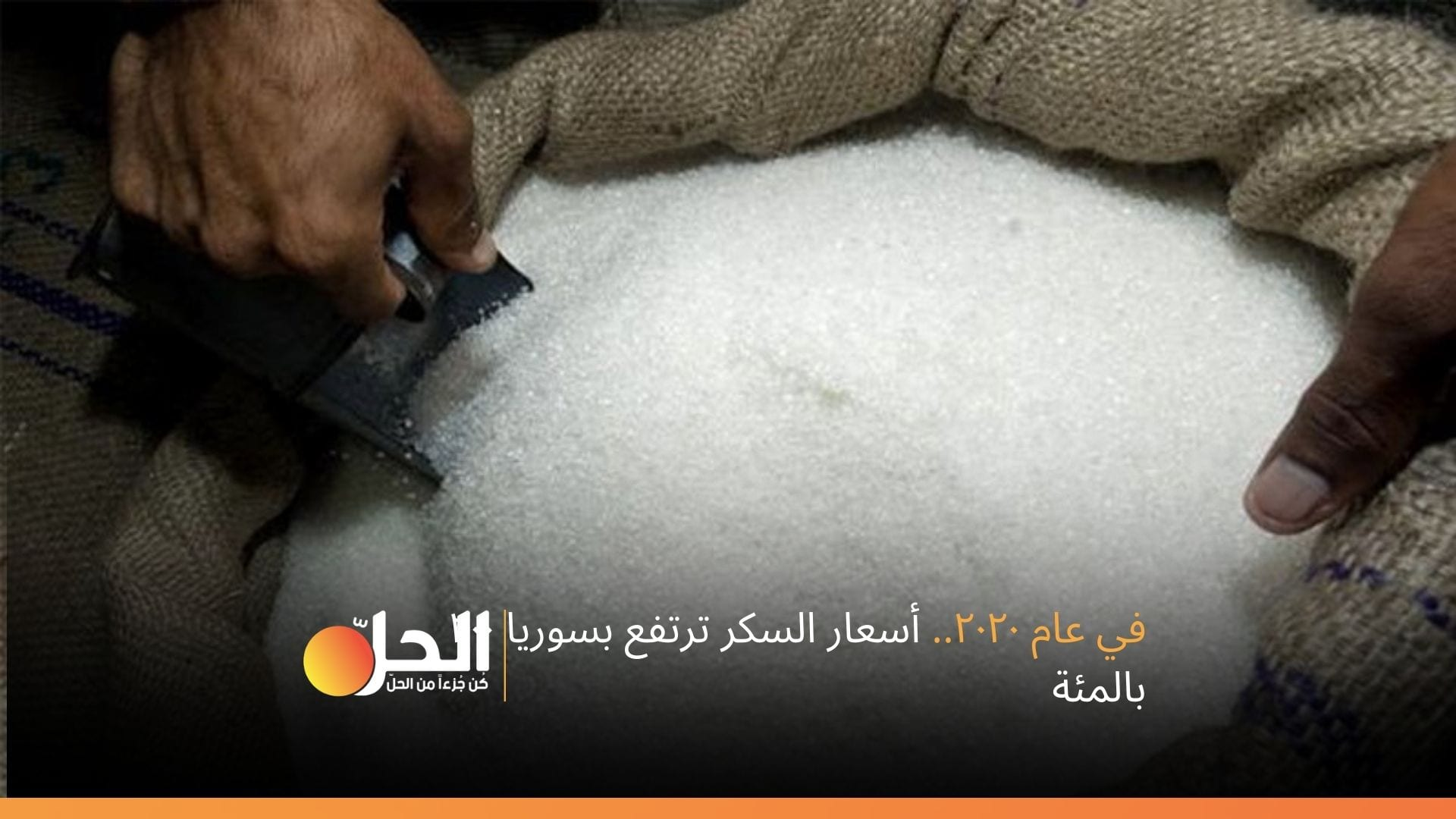 في ٢٠٢٠.. أسعار السكر ترتفع بسوريا ٢٠٠ بالمئة!