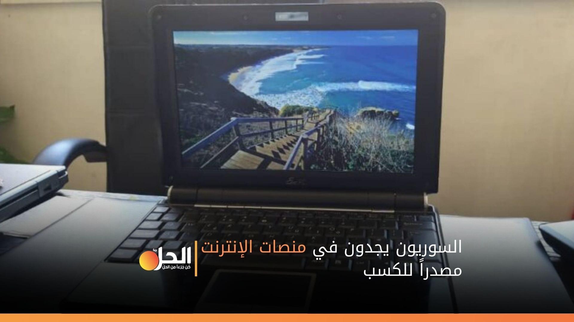 السوريون يجدون في منصات الإنترنت مصدراً للكسب