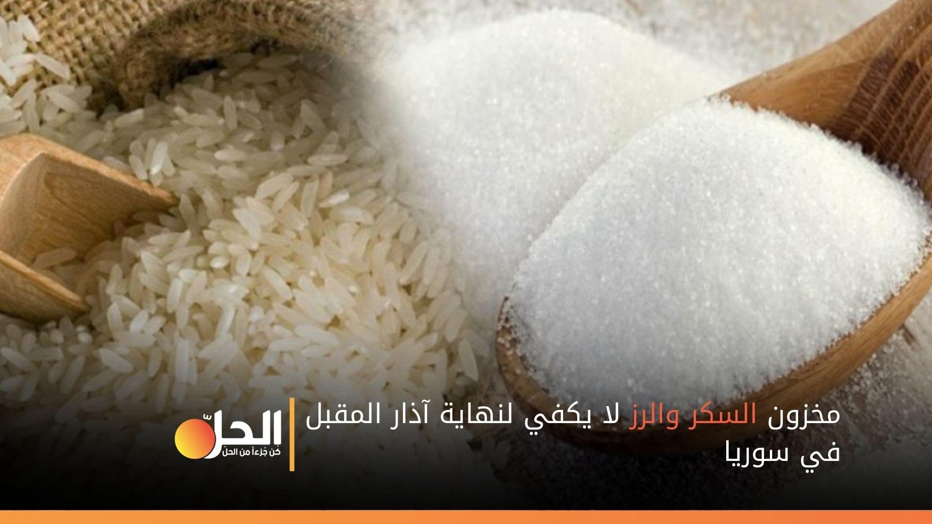 مخزون السكر والرز لا يكفي لنهاية آذار المقبل في سوريا