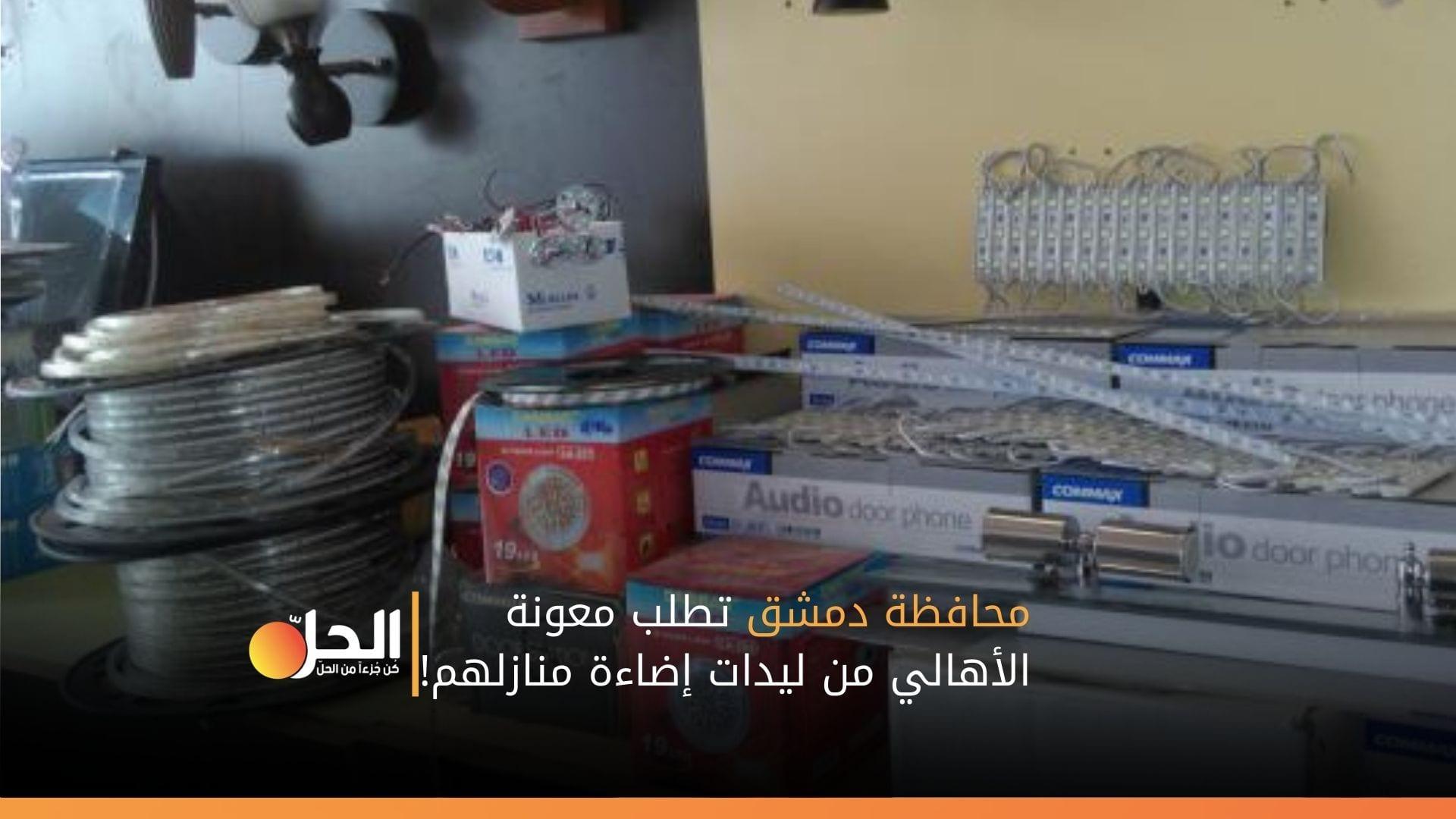 محافظة دمشق تطلب معونة الأهالي من ليدات إضاءة منازلهم!