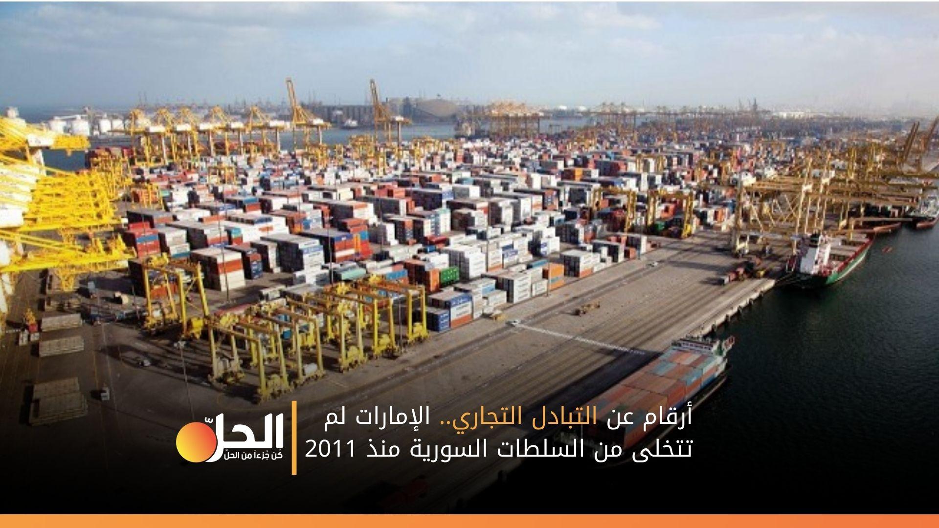 أرقام عن التبادل التجاري.. الإمارات لم تتخلَ عن السلطات السورية منذ 2011