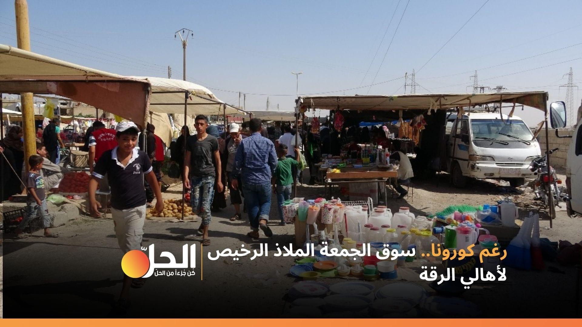 رغم كورونا.. سوق الجمعة الملاذ الرخيص لأهالي الرقة