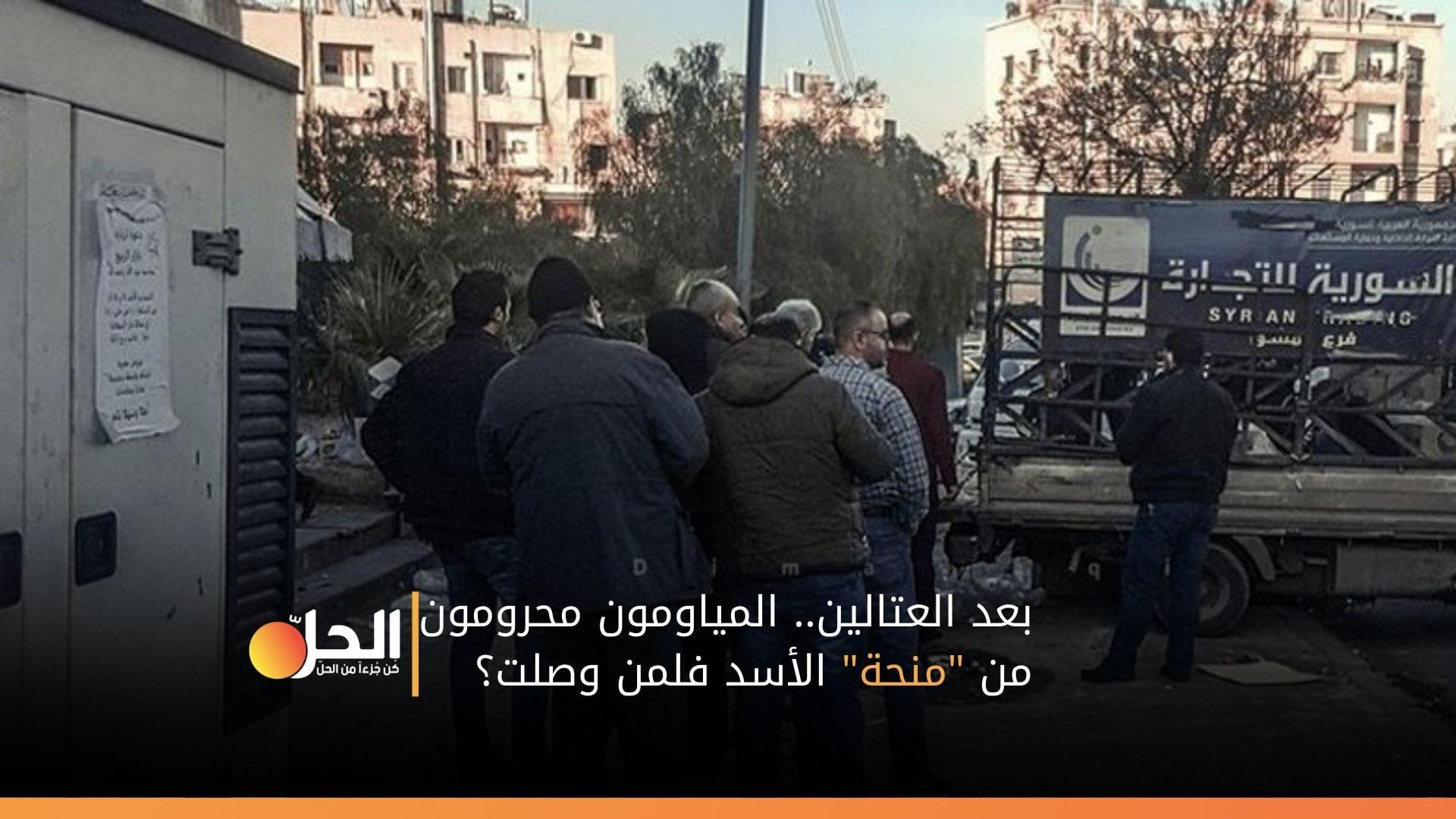 """بعد العتالين.. المياومون محرومون من """"منحة"""" الأسد فلمن وصلت؟"""