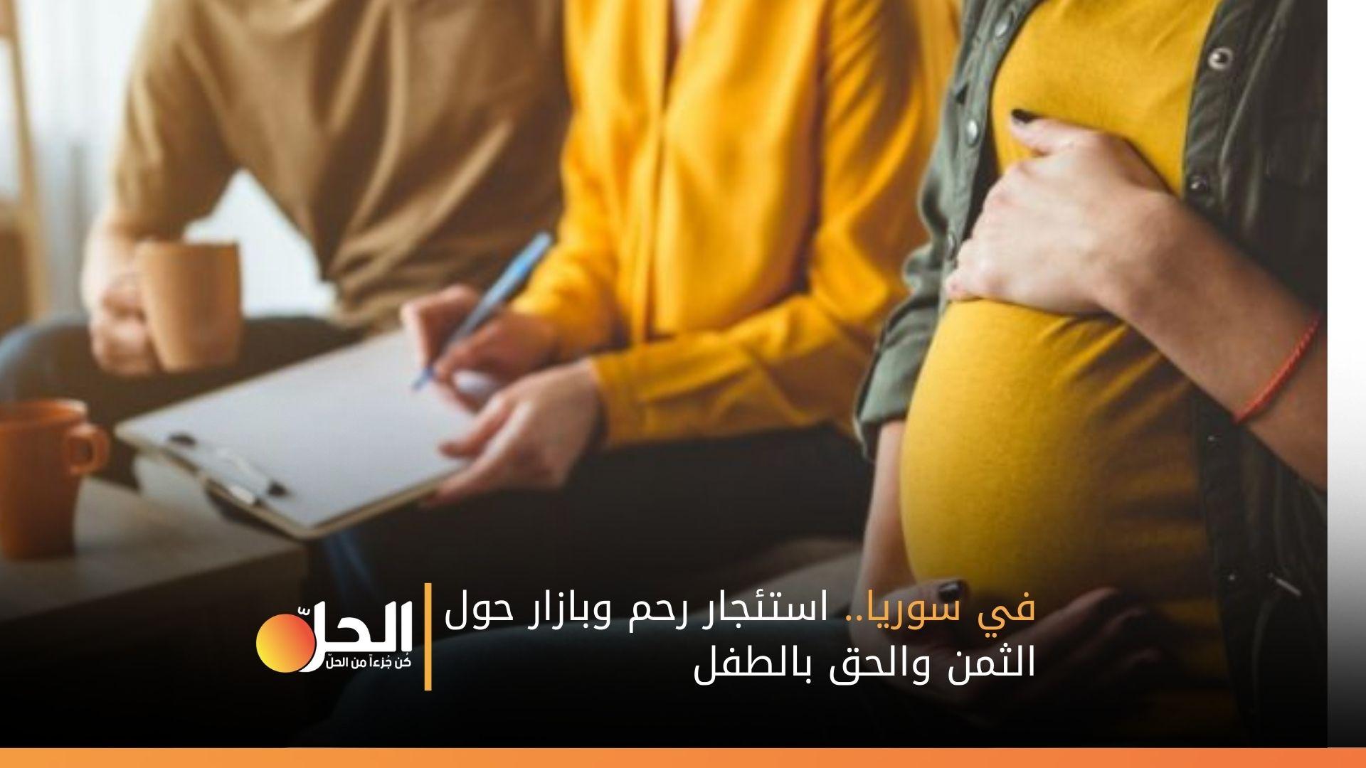 في سوريا.. استئجار رحم وبازار حول الثمن والحق بالطفل