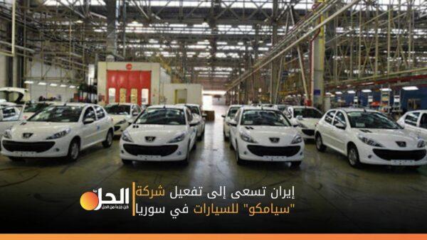 """إيران تسعى إلى تفعيل شركة """"سيامكو"""" للسيارات في سوريا"""
