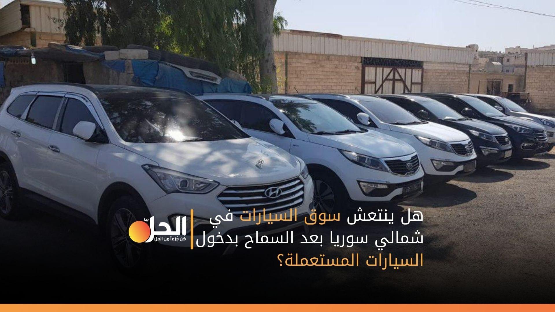 هل ينتعش سوق السيارات في شمالي سوريا بعد السماح بدخول السيارات المستعملة؟