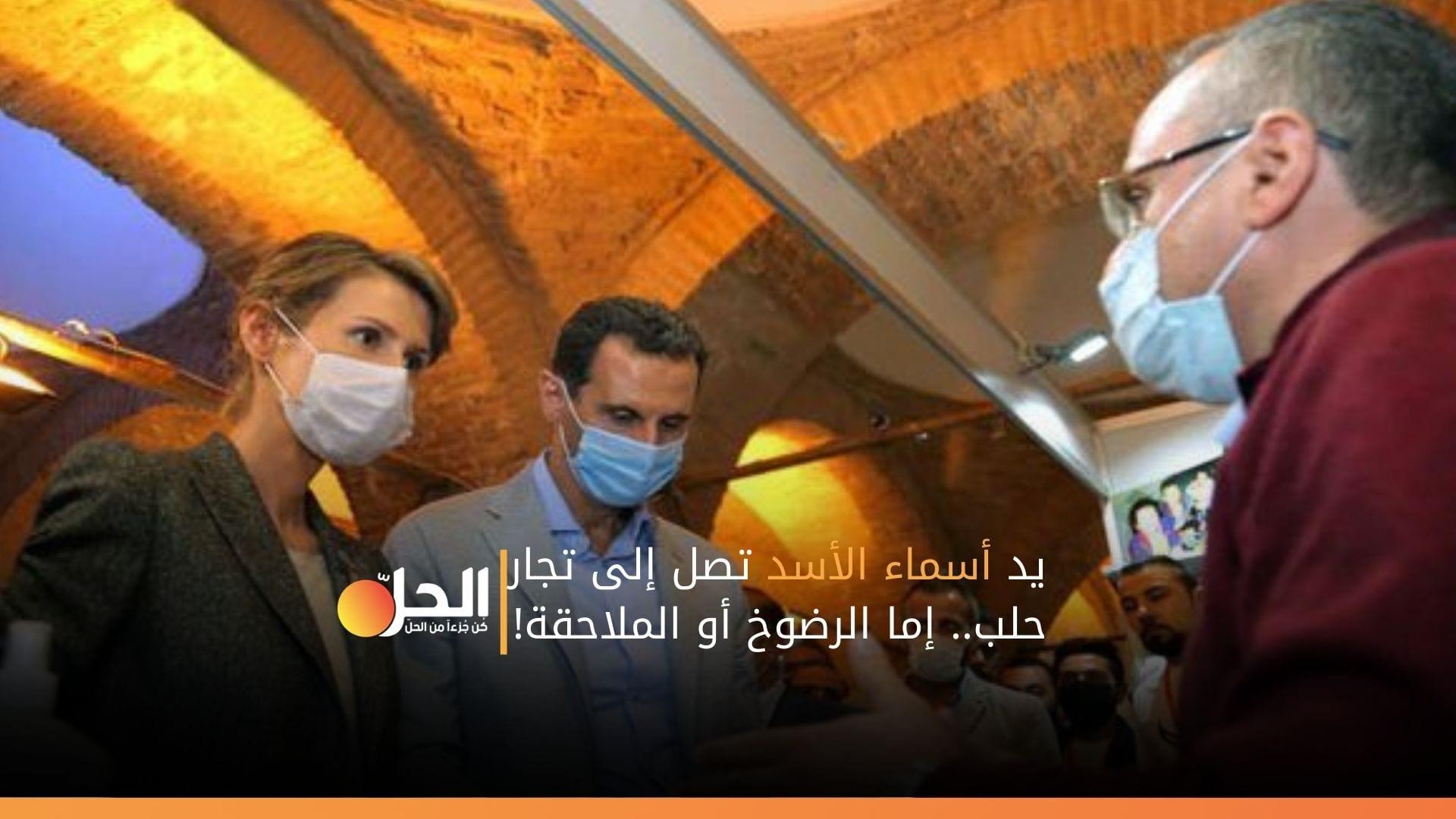 يد أسماء الأسد تصل إلى تجار حلب.. إما الرضوخ أو الملاحقة!