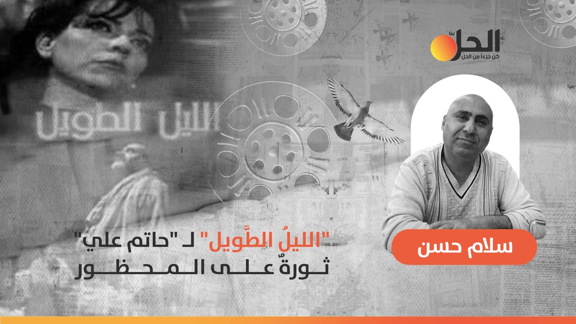 """(الليلُ الطَّويل) لـ """"حاتم علي"""" ثورةٌ على المحظور"""