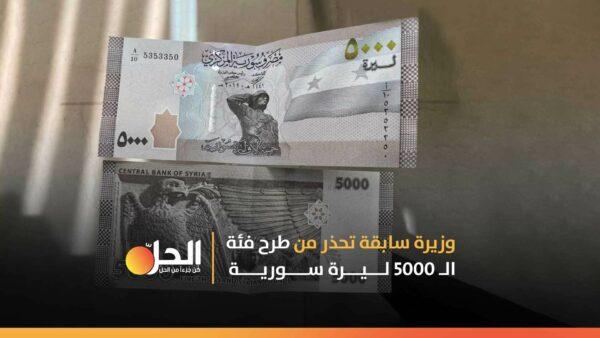 وزيرة سابقة تحذر من طرح فئة الـ 5000 ليرة