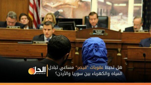 """هل تحبط عقوبات """"قيصر"""" مساعي تبادل المياه والكهرباء بين سوريا والأردن؟"""