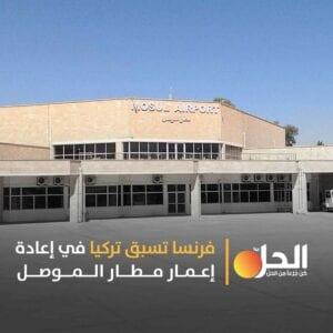 مطار الموصل - انترنت