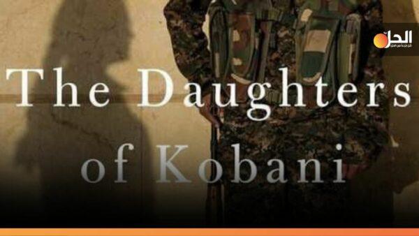 """قريباً.. """"بنات كوباني: ثورَةٌ، شجاعَةٌ، عدالَة"""" من كتاب إلى «مُسلسَل عالَمي» برعايَة """"كلينتون"""""""