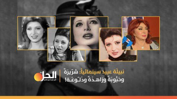 """/76/ عاماً.. عن """"نجمَة مصر الأولى"""" في ميلادها"""