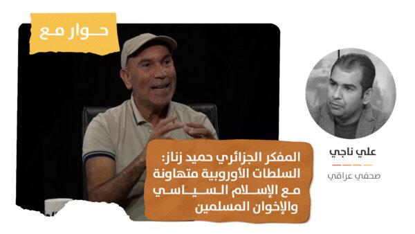 حميد زناز لـ«الحل نت»: «التطرف الإسلامي يتمدد في أوروبا، وعلى المسلمين الأوروبيين الاستيقاظ من غفلتهم»