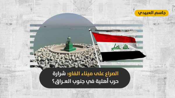 """بعد """"خطف"""" التيار الصدري لميناء الفاو: هل سيتحوّل الصراع على ثروات الجنوب العراقي إلى حرب بين القوى الشيعية؟"""