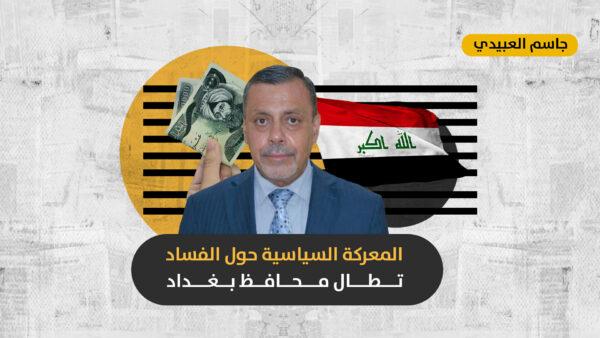 """ملفات الفساد في محافظة بغداد: تشهير إعلامي أم معركة سياسية ضد بقايا """"دولة المالكي العميقة""""؟"""