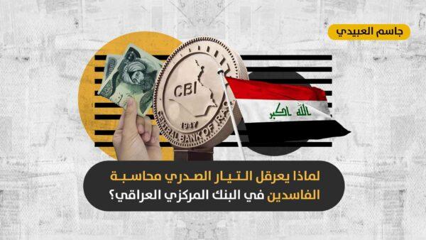 فضيحة مزاد العملة في العراق: هل ينجو محافظ البنك المركزي العراقي من المحاسبة بحماية التيار الصدري والأحزاب الكُردية؟