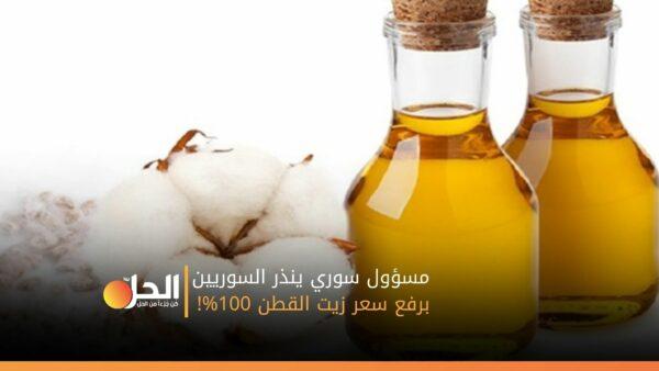 مسؤول سوري ينذر السوريين برفع سعر زيت القطن 100%!