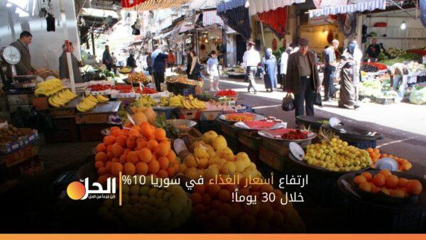 ارتفاع أسعار الغذاء في سوريا 10% خلال 30 يوماً!