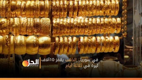 في سوريا.. الذهب يقفز 10آلاف ليرة في ثلاثة أيام