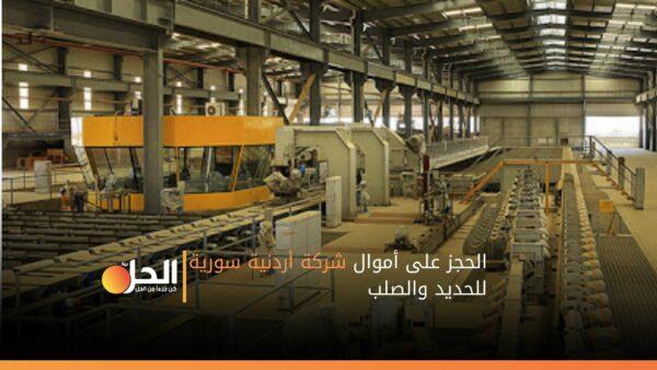 الحجز على أموال شركة أردنية سورية للحديد والصلب