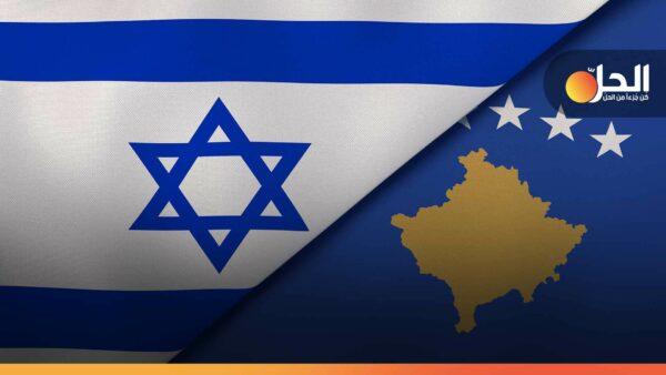 كوسوفو وإسرائيل تطبيع للعلاقات وتبادل البعثات الدبلوماسية