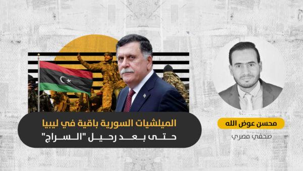 """رحل """"السراج"""" وبقي المرتزقة: لماذا تصرّ تركيا على بقاء المليشيات السورية في ليبيا؟"""