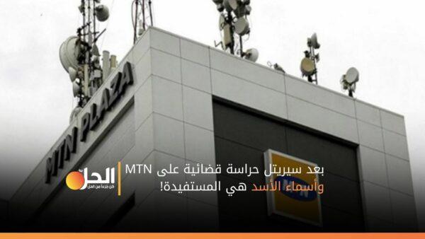 بعد سيريتل حراسة قضائية على MTN.. وأسماء الأسد هي المستفيدة!