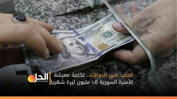 تعتمد على الحوالات..  تكلفة معيشة الأسرة السورية ١،٥ مليون ليرة شهريا