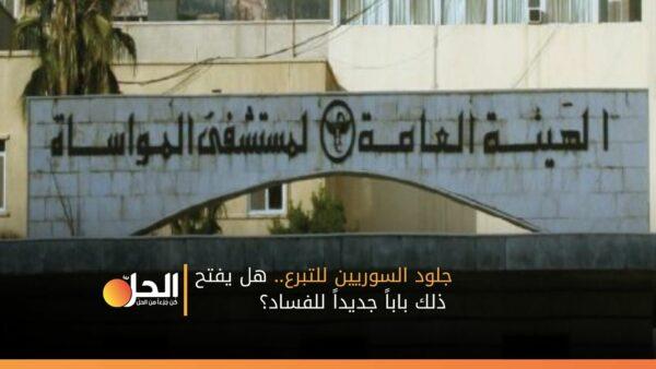 جلود السوريين للتبرع.. هل يفتح ذلك بابا جديدا للفساد؟