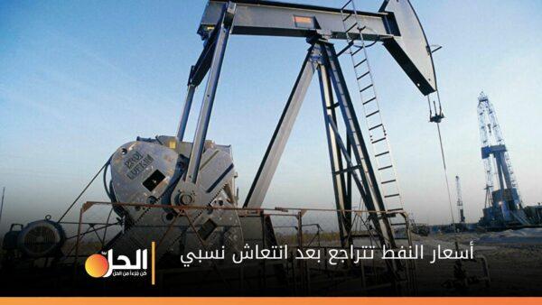 """ما علاقة """"البرد"""" بهبوط أسعار النفط عالمياً؟"""