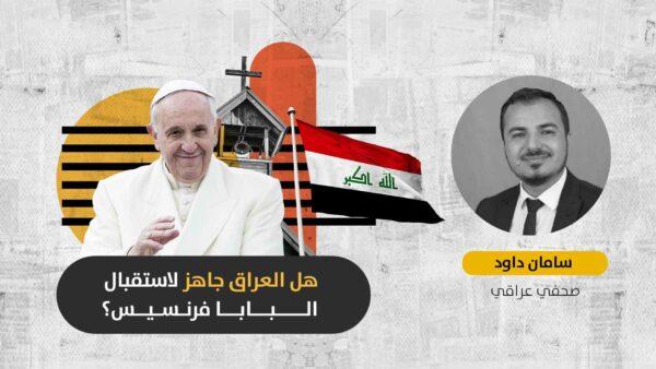"""مع نقص """"الاستعدادات اللوجستية"""": هل يستطيع بابا الفاتيكان زيارة العراق والمساهمة بحماية أقلياته من الانقراض؟"""
