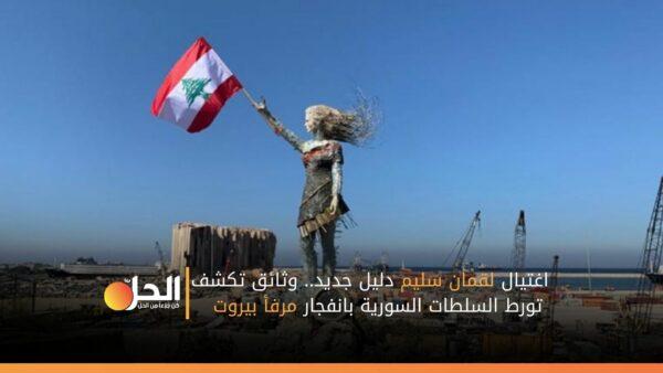 اغتيال لقمان سليم دليل جديد.. وثائق تكشف تورط السلطات السورية بانفجار مرفأ بيروت