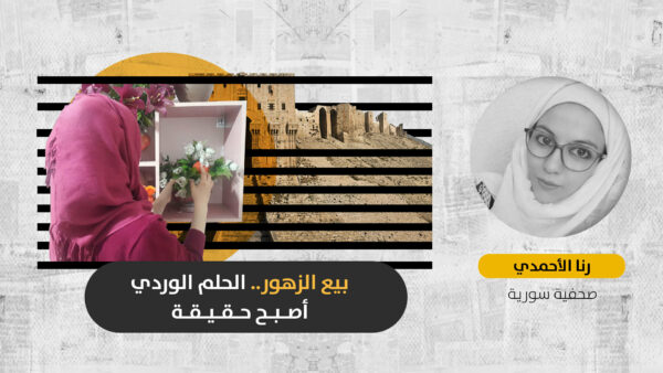 بعد تحررها من «داعش».. شابة عشرينيّة تنشر ثقافة الزهور في حلب