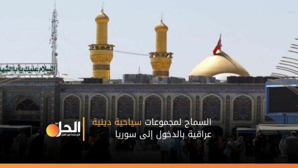 السماح لمجموعات سياحية دينية عراقية بالدخول إلى سوريا