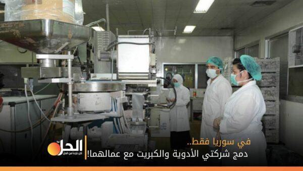 في سوريا فقط.. دمج شركتي الأدوية والكبريت مع عمالهما!