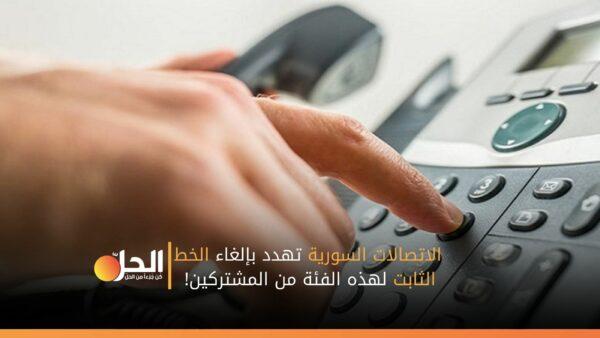 الاتصالات السورية تهدد بإلغاء الخط الثابت لهذه الفئة من المشتركين!