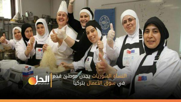 النساء السوريات يجدن موطئ قدم في سوق الأعمال بتركيا
