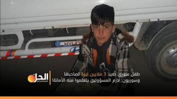 طفل سوري يعيد 3 ملايين ليرة لصاحبها.. وسوريون: لازم المسؤولين يتعلموا منه الأمانة!