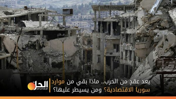 بعد عقدٍ من الحرب.. ماذا بقي من موارد سوريا الاقتصادية؟ ومن يسيطر عليها؟