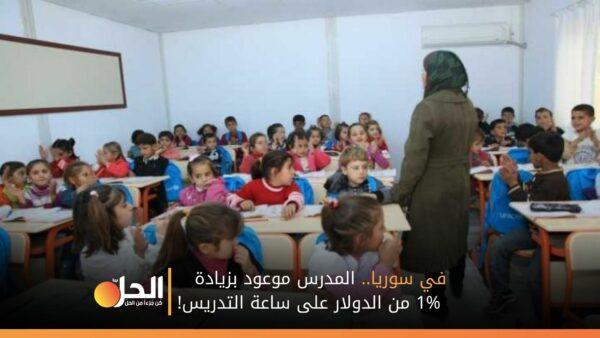 في سوريا.. المدرس موعود بزيادة 1% من الدولار على ساعة التدريس!
