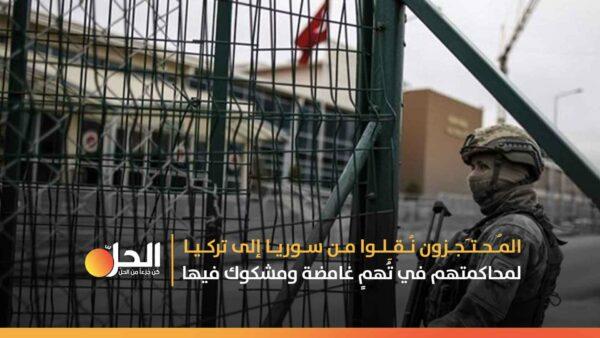 (رايتس ووتش) تصف تركيا بـ «سلطة احتلال» وتتّهمها مع «الجيش الوطني» بانتهاكاتٍ خطيرة في أجزاءٍ من سوريا