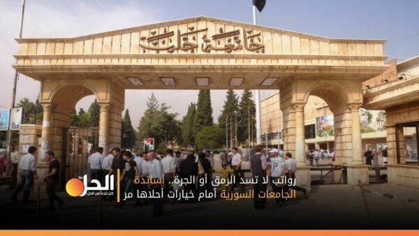 رواتب لا تسد الرمق أو الجرة.. أساتذة الجامعات السورية أمام خيارات أحلاها مر