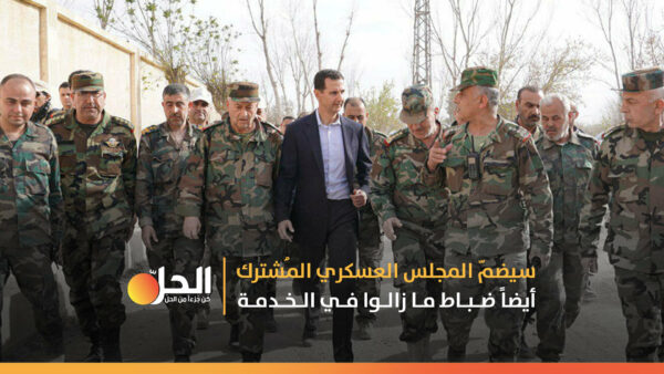بينهم ضباطٌ متقاعدون في زمن الأسد الأب.. المعارضة تقترح على روسيا تشكيل مجلسٍ عسكري مشترك