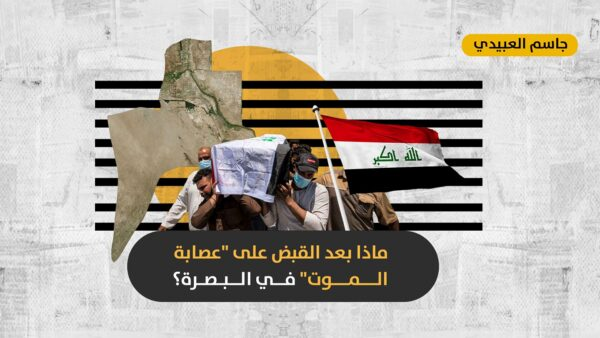 «عِصابةُ الموت»: الخِناقُ يضيق على الرّؤوس الهاربة في العراق.. المالكي والعامري يَدخلان على خطّ المُساومات