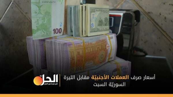 أسعار صرف العملات الأجنبيّة مقابل الليرة السوريّة السبت